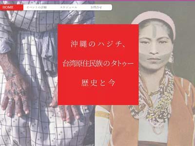 「沖縄のハジチ、台湾原住民族のタトゥー」展公式サイトサムネイル