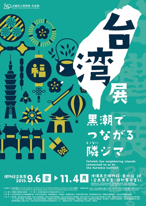 https://tabi-navis.com/get-info/img/taiwan_omote.jpg