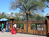 コサック風情古鎮の入口