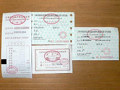 タクシーのレシートと有料道路のチケット