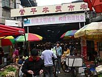 廈門の老街の市場