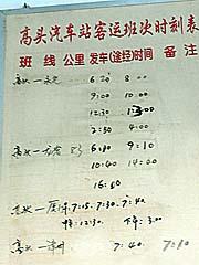 高頭のバス時刻表