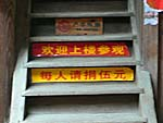 円楼内の階段。入場料5元