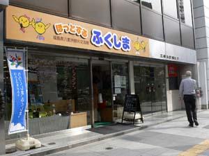 福島県八重洲観光交流館入口