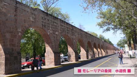 モレーリアの水道橋