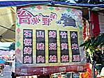 台東の野味のメニュー看板