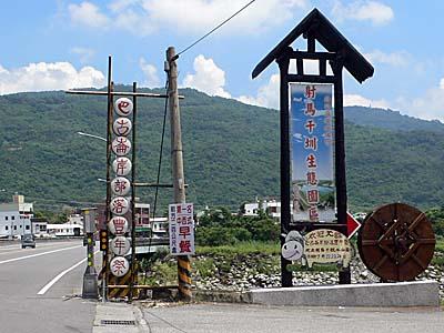巴古崙岸部落の豊年祭の案内看板