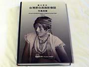 台湾原住民族影像誌