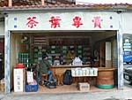 鹿野のお茶を売るお店
