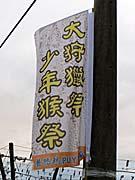 大狩猟祭 少年猴祭ののぼり旗