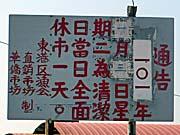 華僑市場の看板;掃除のため臨時休業