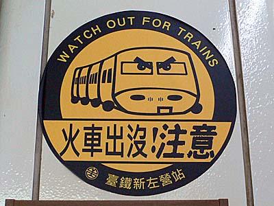 熊出没注意ならぬ火車出没注意