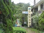 玉池温泉会館の入り口