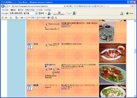 勝手に画像を使われたページのプリントスクリーン