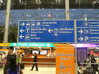 バンコク空港からの新経路:エアポートレイルリンク。市内に出るのが楽!