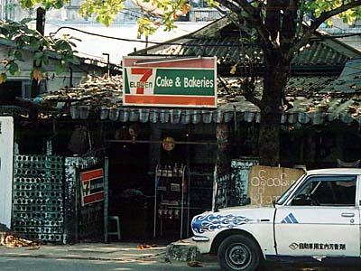 はぁ?TSUNAMIってなんのこと?ミャンマーの情報鎖国っぷり目の当たり。